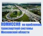 Комисся по проблемам развития транспортной системы Московской области